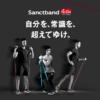 株式会社サンクト・ジャパン(サンクトバンド(Sanctband)正規販売代理店)