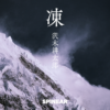 沢木耕太郎『凍』 | SPINEAR (スピナー)