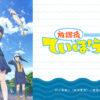 ONAIR | TVアニメ「放課後ていぼう日誌」公式サイト