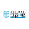 小岩菖蒲園 江戸川区ホームページ