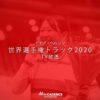 歴史的瞬間をもう一度 世界選手権トラック2020を振り返る【3/19 NHK BS1放送】 | More