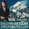 エベレスト日本人初登頂50周年メモリアル登山プロジェクト | プロ登山家 竹内洋岳 公