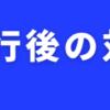新型コロナウイルス感染症について|厚生労働省