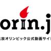 自転車競技(ロード)男子ロードレース gorin.jp 民放オリンピック公式動画サイト