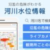 江戸川の水位情報 - Yahoo!天気・災害