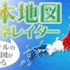 日本地図ジェネレイター&デジタル塗り絵日本地図| Start Point