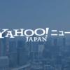 ネット中傷 制度改正で対応へ - Yahoo!ニュース