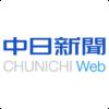 ネパール、エベレスト登山を禁止 政府が感染リスク考慮:国際:中日新聞(CHUNICHI Web)