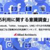 Facebook、Twitterから新興SNSまで 「SNS」の利用実態を調査 | アライドアーキテクツ