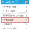 PHP高速化設定 | レンタルサーバー【スターサーバー】