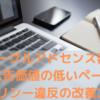 グーグルアドセンス審査における広告価値の低い、ポリシー違反の改善【2020年1月最新