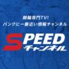 競輪専門TV スピードチャンネル
