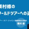 栗村修のワールドツアーへの道 | Tour of Japan Official Website