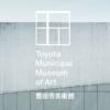 Toyota Municipal Museum of Art 豊田市美術館