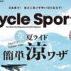 7/20発売!サイクルスポーツ9月号。特集「夏ライド簡単〝涼〟ワザ」 サイクルスポー
