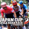 JAPAN CUP CYCLE ROAD RACE |