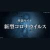 各都道府県の「状況・対応」 新型コロナ NHK